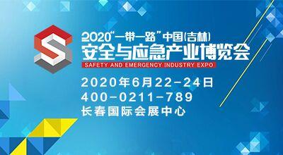 """2020""""一带一路""""中国(吉林)安全与应急展"""