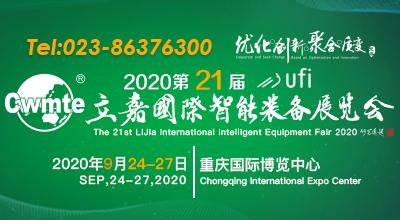 2020第21屆立嘉國際智能裝備展覽會