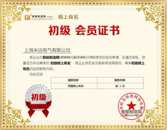 上海米远入驻智能制造网初级榜上有名会员