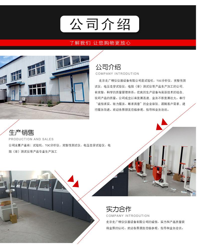 北京北广精仪仪器设备有限天天鲁啊鲁在线看
