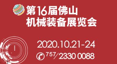 第16届中国(佛山)机械装备展览会