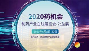2020药机会-制药产业线上展览会-公益展