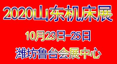 2020年第七届山東(潍坊)机床工模具展览会