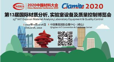 第13屆國際材質分析、實驗室設備及質量控制博覽會