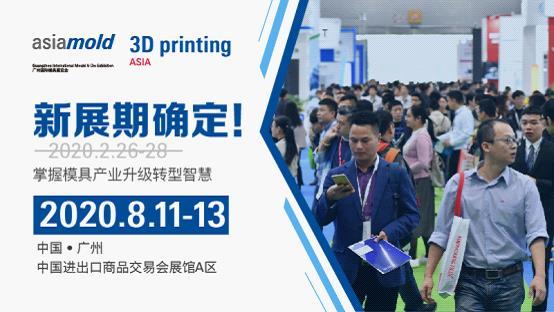 2020华南抗疫设备生产制造专区尽在广州国际模具展