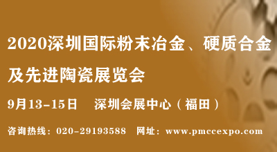 2020深圳國際粉末冶金及硬質合金展覽會