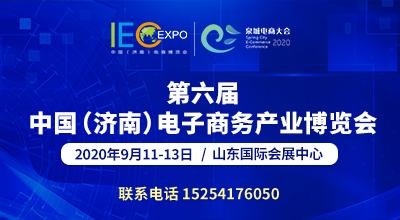 第六屆中國(濟南)電子商務産業博覽會暨第三屆泉城電商大會