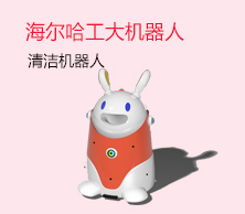 哈爾濱海爾哈工大機器人技術有限公司