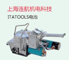 上海连航机电科技有限公司