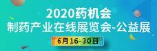 2020药机会-制药产业在线展览会-公益展