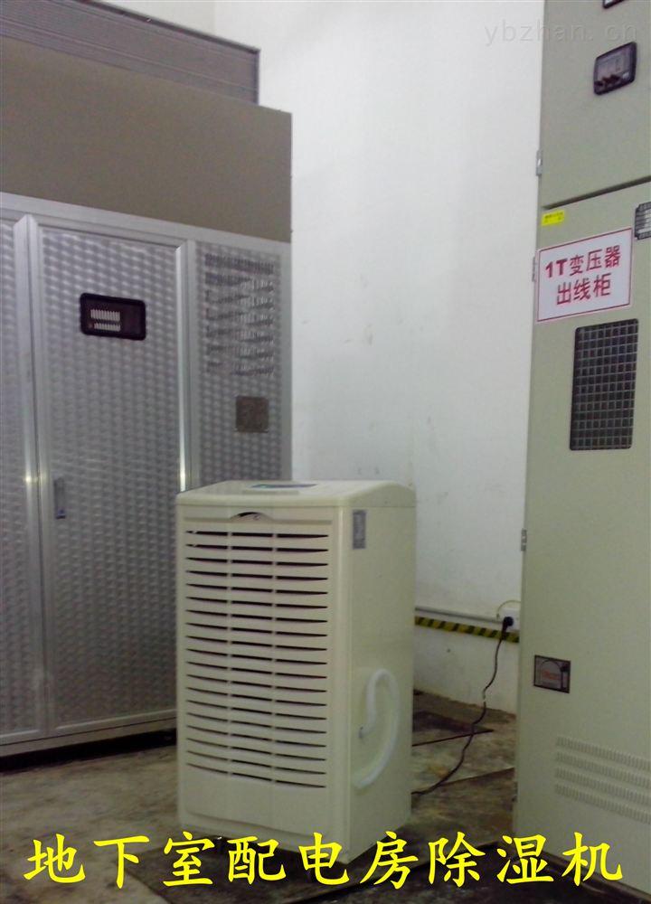地下室配电房除湿机,配电房除湿机哪家好