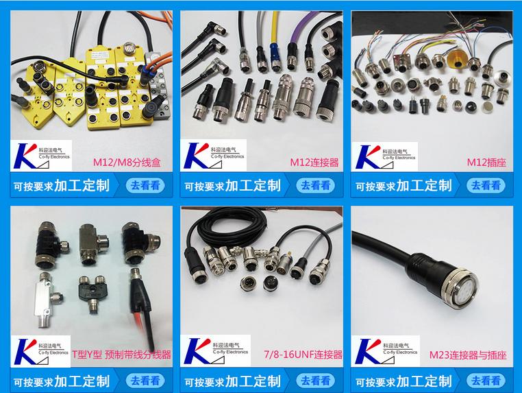 传感器/执行器连接器专业专业制造商上是上海科迎法电气科技有限公司,产品可兼容菲尼克斯SACC-MS-17PCON SCO - 1559602规格