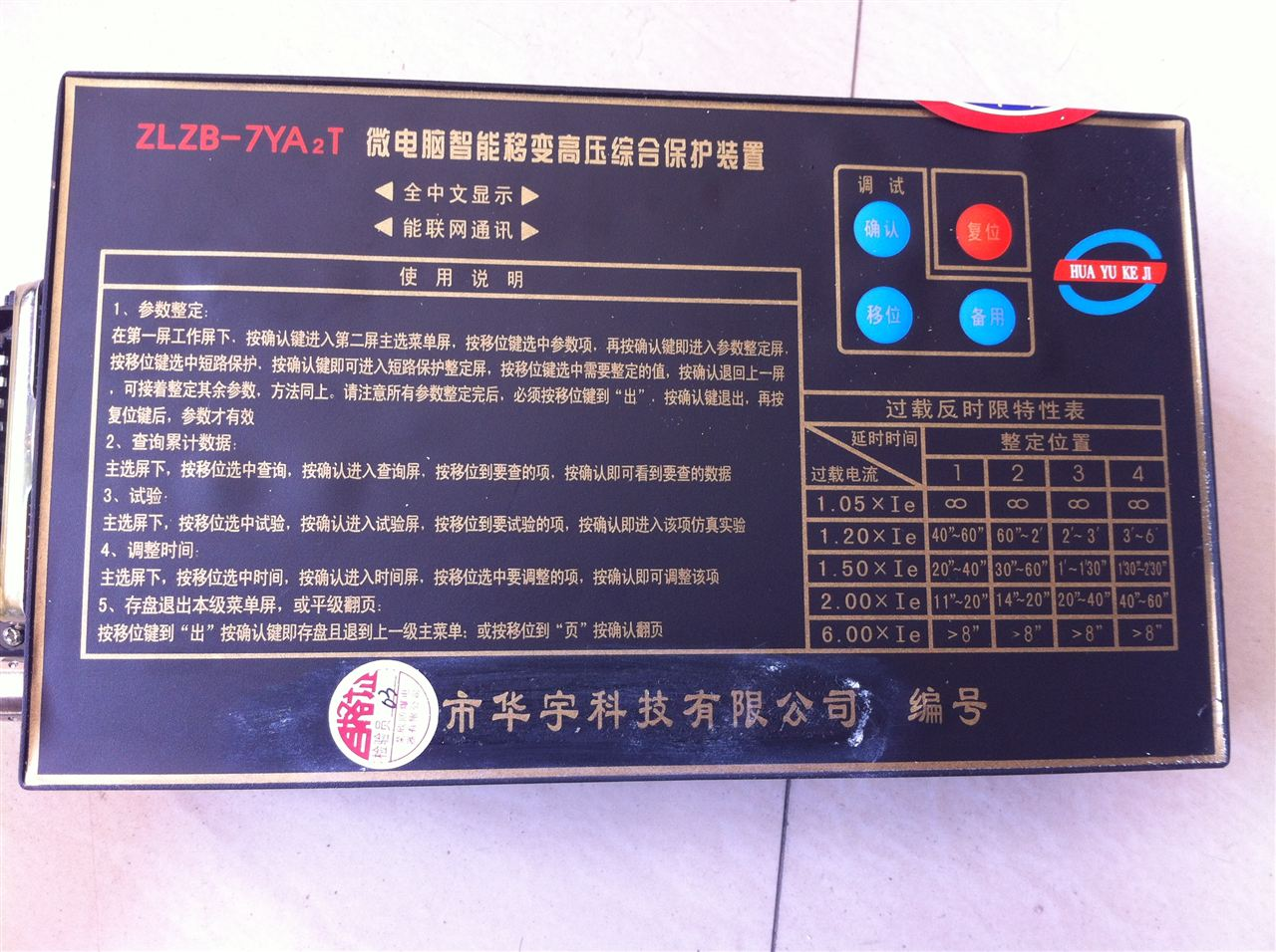 ◆ljb防爆电话接线盒
