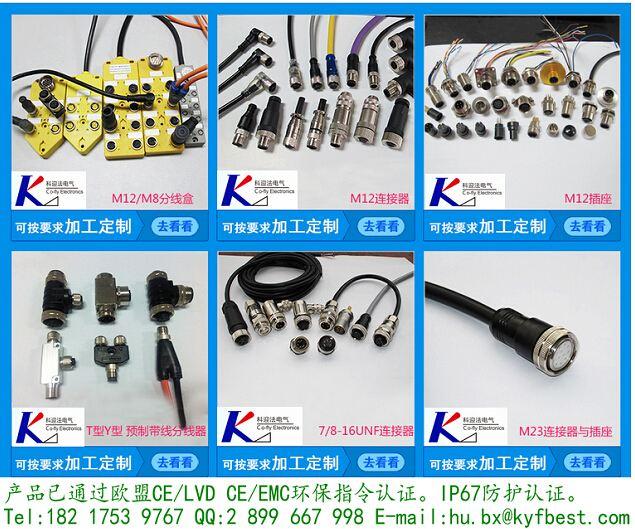 满足特殊要求的产品适用于采用科迎法采用所提供的各种传感器接头和执行器布线多接口总线分线盒产品和解决方案,可确保系统运行安全、稳定。现有规格M12系列4口、8口;M8系列8口,zui大可提供16路信号。其他特殊需求可按照客户需求定制生产。