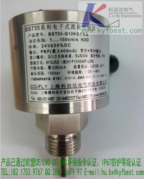 """热导式流量开关主要是在水、气、油等介质管路中在线或者插入式安装监控水系统中水流量的大小。在水流量高于或者低于某一个设定点时候触发输出报警信号传递给机组,系统获取信号后即可作出相应的指示动作。避免或减少主机""""干烧"""