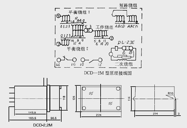 dcd-2m型用于单母线分段和双母线完全差动中,作为起动元件 二,技术