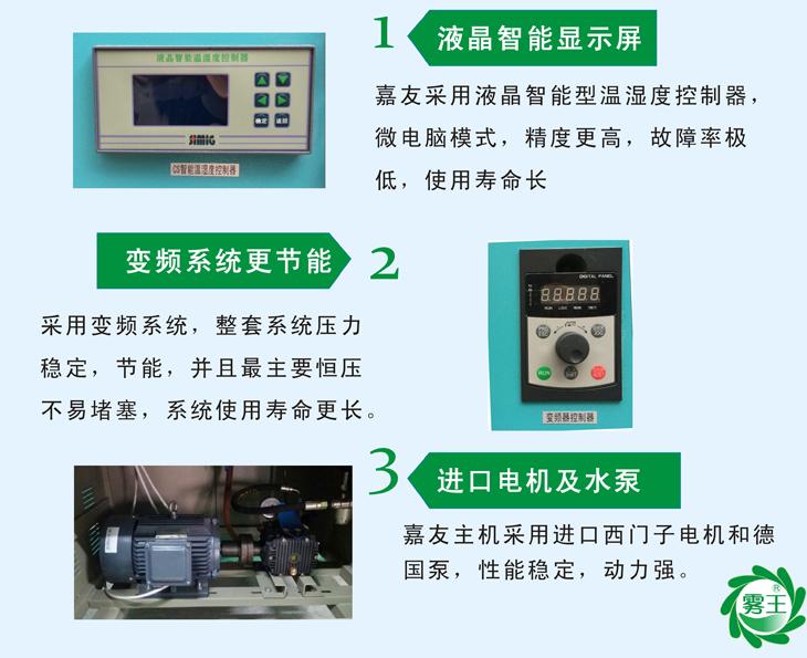 杭州嘉友高压微雾加湿器采用液晶智能型温湿度控制器