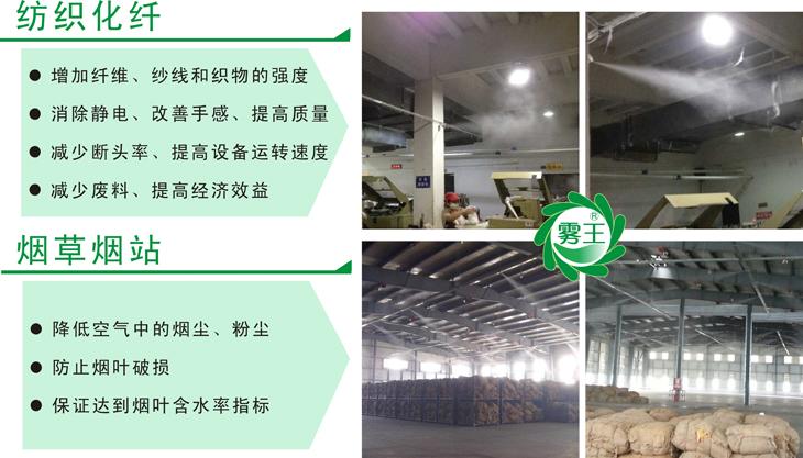 应用于纺织化纤行业可以消除静电,改善手感,提高产品质量