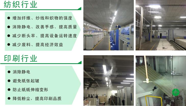 工業用加濕器在紡織行業的應用案例