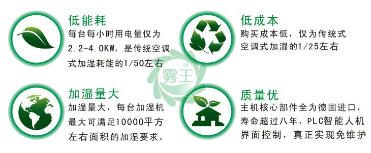 杭州嘉友工業加濕器產品四大優勢