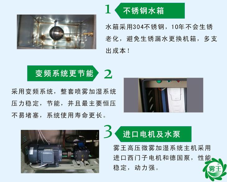 大型工业加湿机的产品性能特点