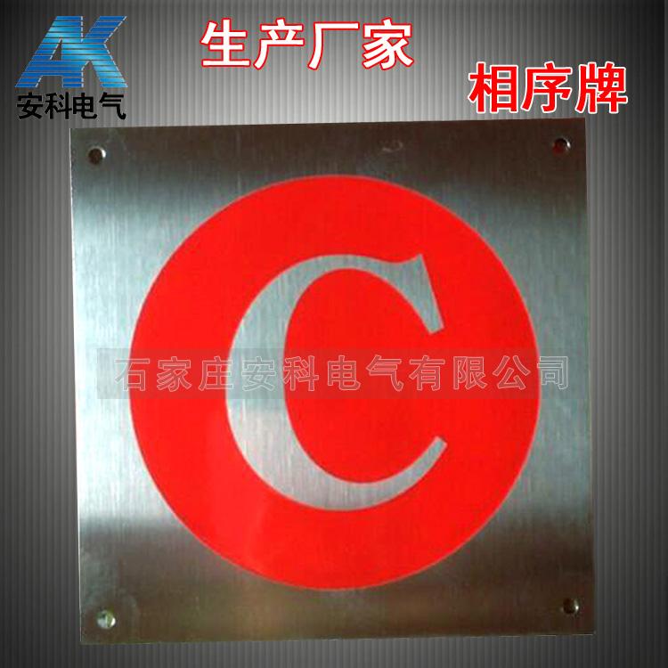 不锈钢腐蚀牌abc 线路标识牌