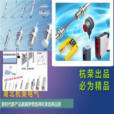 电器开关 接近开关 湖北杭荣电气有限公司 速度传感器 > gts211b-npn