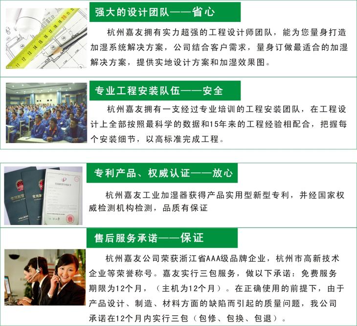 杭州嘉友公司实力介绍