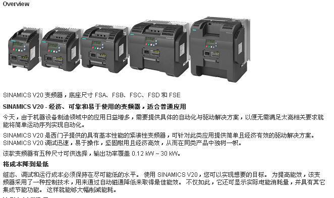 6sl3210-5be32-2uv0 西门子v20/30kw变频器400v