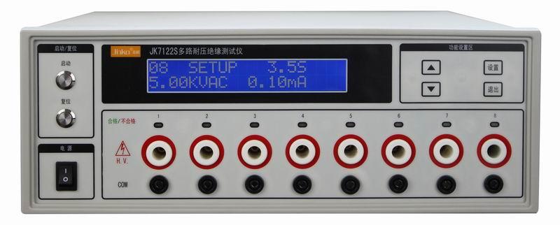 jk7122s-8多路耐压绝缘测试仪(型号)