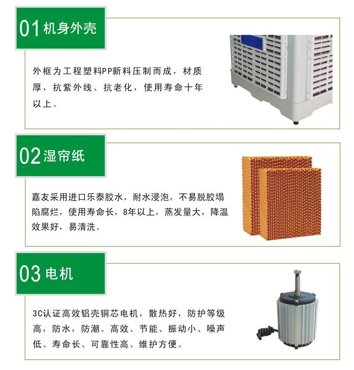 蒸发式冷风机产品特点1