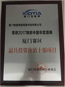 """厦门物通博联荣获2017中国物联(厦门赛区)""""最具投资价值十强项目"""