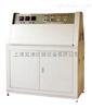 ZN-P耐气候紫外老化试验箱