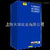 惠州化学品安全柜