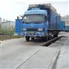 SCS-HT-A3X18米60吨电子地磅厂家,上海80吨汽车衡,浦东100磅秤价格