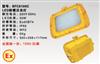 BFC8100C(LED)防爆泛光灯价格/报价