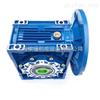 NMRW075中研紫光减速机,NMRW075蜗轮减速机