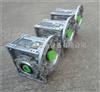NMRW063机械设备专用小间隙减速机