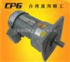 CPG齿轮减速三相异步电动机