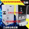 YX-2200A福建廈門石墨粉塵吸塵器