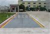 SCS-SG-100T江浙沪100吨电子汽车衡上门安装维修