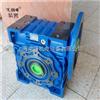 NMRW110-20NMRW110蜗轮蜗杆减速机-传动紫光减速电机