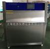 LHZWUV紫外线老化试验箱